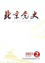 《北京党史》