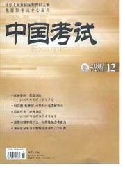 《中国考试:下半月》