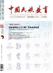 《中国民族教育》
