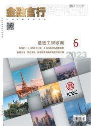 《金融言行:杭州金融研修学院学报》