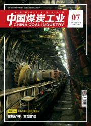 《中国煤炭工业》