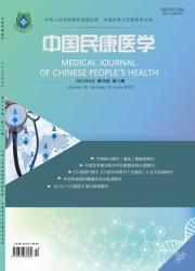 《中国民康医学》