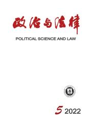 政治与法律