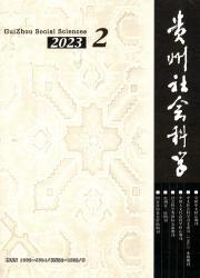 《贵州社会科学》