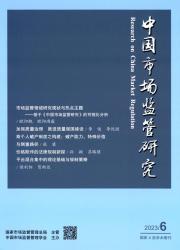 《中国市场监管研究》
