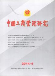 《中国工商管理研究》