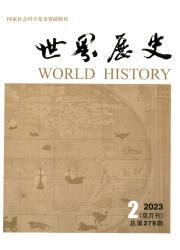 《世界历史》