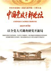 《中国党政干部论坛》
