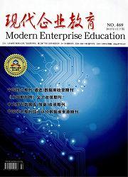 《现代企业教育》