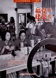 《福建党史月刊》