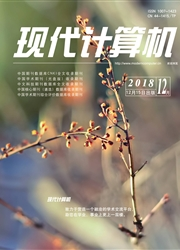 《现代计算机:中旬刊》