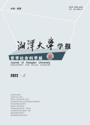 《湘潭大学学报:哲学社会科学版》
