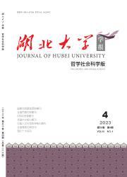 《湖北大学学报:哲学社会科学版》