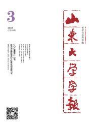 《山东大学学报:哲学社会科学版》