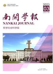 《南开学报:哲学社会科学版》