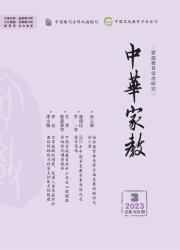 《中华家教》