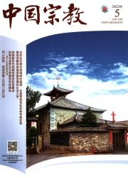 《中国宗教》