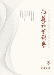 《江苏社会科学》