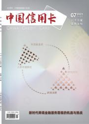 《中国信用卡》