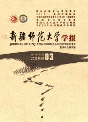 《新疆师范大学学报:哲学社会科学版》
