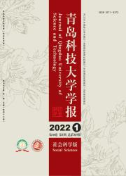 《青岛科技大学学报:社会科学版》