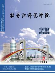 《牡丹江师范学院学报:社会科学版》