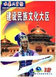 《内蒙古宣传》