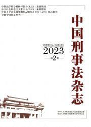 《中国刑事法杂志》