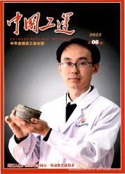 《中国工运》