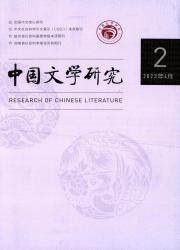 《中国文学研究》