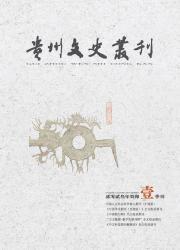 《贵州文史丛刊》
