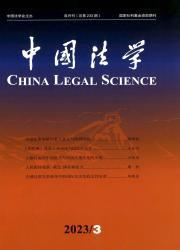 《中国法学》