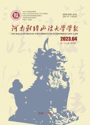 河南财经政法大学学报