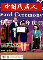 《中国残疾人》