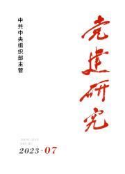 《党建研究(北京)》