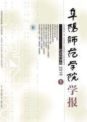 《阜阳师范学院学报:社会科学版》