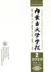 《内蒙古大学学报:哲学社会科学版》
