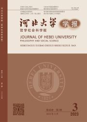 《河北大学学报:哲学社会科学版》