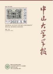 《中山大学学报:社会科学版》