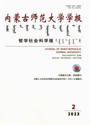 《内蒙古师范大学学报:哲学社会科学版》