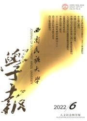 《西南民族大学学报:人文社会科学版》
