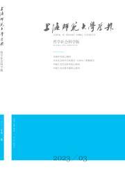 《上海师范大学学报:哲学社会科学版》