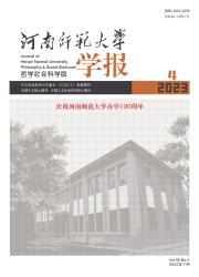 《河南师范大学学报:哲学社会科学版》