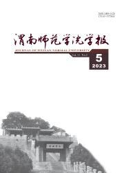 《渭南师范学院学报:综合版》