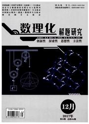 《数理化解题研究:初中版》