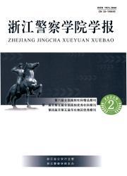 《公安学刊:浙江警察学院学报》