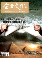 《企业文化》