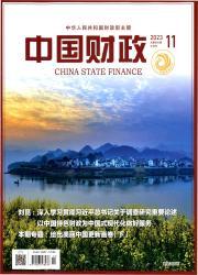 《中国财政》
