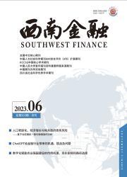 《西南金融》