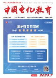 《中国电化教育》